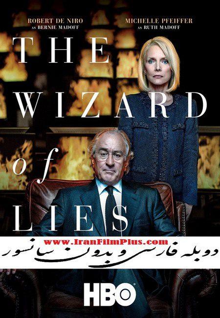 فیلم دوبله: جادوی دروغ ها (2017) The Wizard of Lies