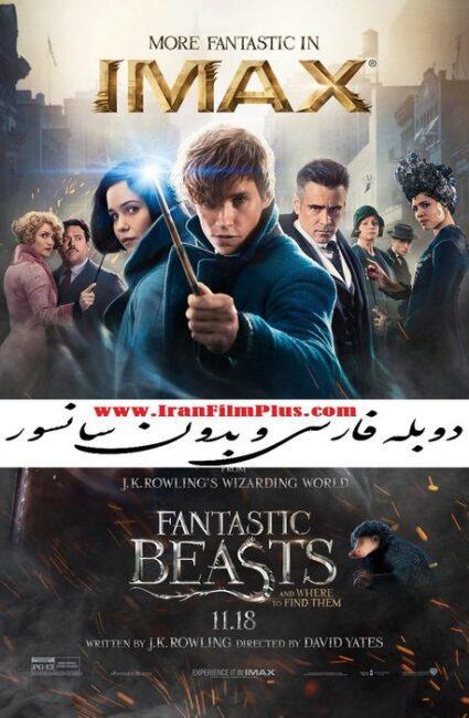 فیلم دوبله: جانوران شگفتانگیز و زیستگاه آنها (2016) Fantastic Beasts and Where to Find Them