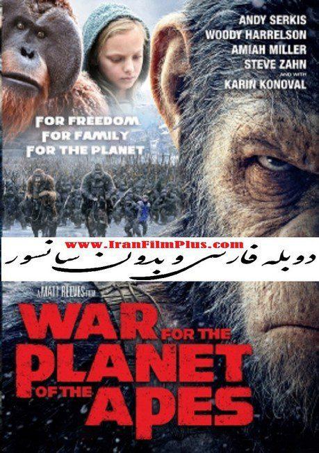 فیلم دوبله: جنگ برای سیاره میمونها (2017) War for the Planet of the Apes