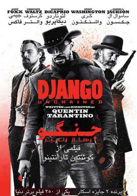 فیلم دوبله: جنگوی آزاد شده (2012) Django Unchained
