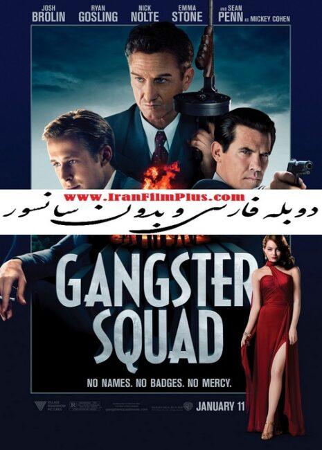 فیلم دوبله: جوخه گانگستر (2013) Gangster Squad