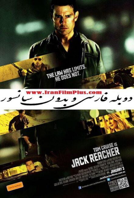فیلم دوبله: جک ریچر 2012 Jack Reacher