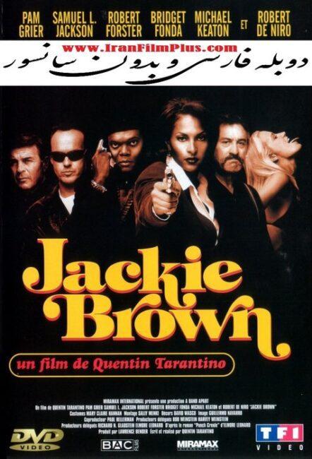 فیلم دوبله: جکی براون (1997) Jackie Brown