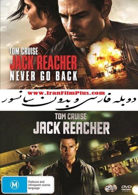 فیلم دوبله: جک ریچر - هرگز بازنگرد (2016) Jack Reacher: Never Go Back