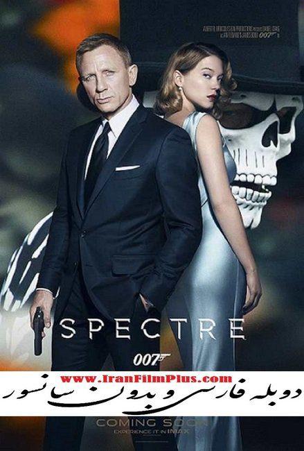 فیلم دوبله: جیمز باند - اسپکتر (2015) Spectre