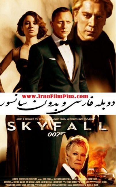 فیلم دوبله: جیمز باند - اسکای فال (2012) Skyfall