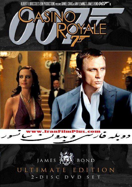 فیلم دوبله جیمز باند: کازینو رویال 2006 Casino Royale