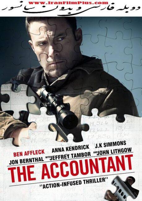 فیلم دوبله: حسابدار (2016) The Accountant