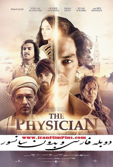 فیلم دوبله: حکیم 2013 The Physician