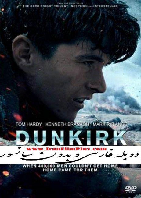 فیلم دوبله : دانکرک (2017) Dunkirk