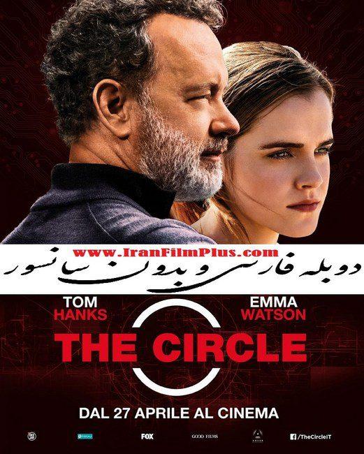 فیلم دوبله: دایره (2017) The Circle