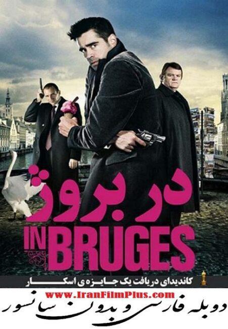 فیلم دوبله: در بروژ (2008) In Bruges