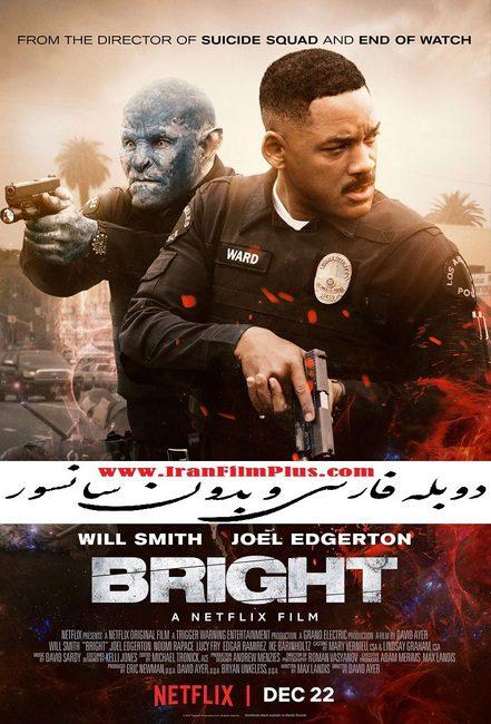 فیلم دوبله: درخشان (2017) Bright