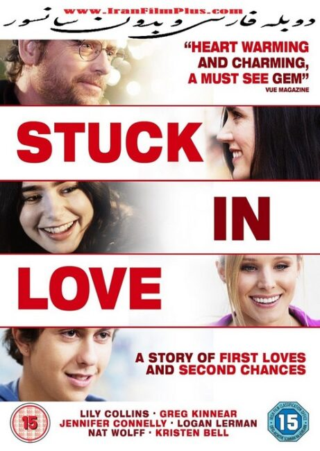 فیلم دوبله: درگیر عشق (2012) Stuck in Love