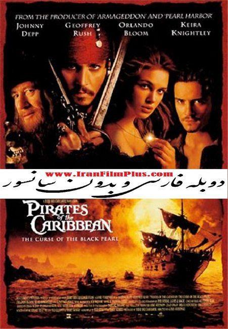 فیلم دوبله دزدان دریایی کارائیب 1: نفرین مروارید سیاه 2003 Pirates of the Caribbean: The Curse of the Black Pearl