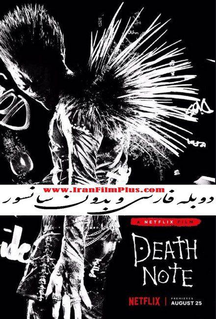 فیلم دوبله: دفتر مرگ (2017) Death Note