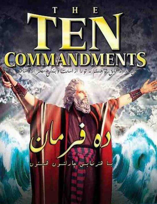 فیلم دوبله: ده فرمان (1956) The Ten Commandments