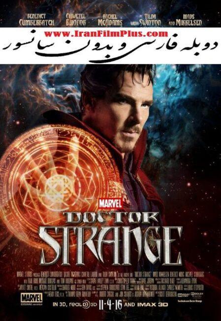 فیلم دوبله: دکتر استرنج (2016) Doctor Strange