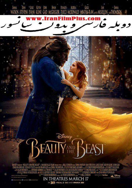 فیلم دوبله: دیو و دلبر (2017) Beauty and the Beast