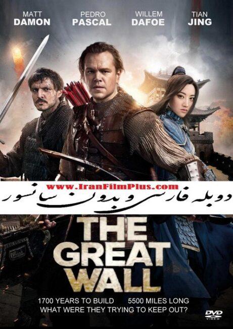 فیلم دوبله: دیوار بزرگ (2016) The Great Wall