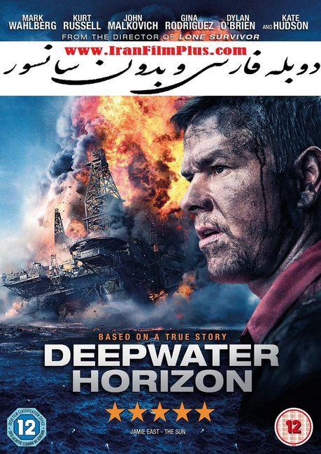 فیلم دوبله: دیپواتر هورایزن (2016) Deepwater Horizon