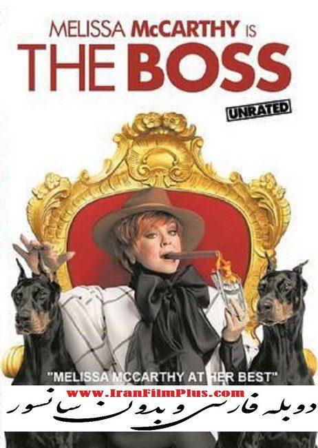 فیلم دوبله: رئیس (2016) The Boss