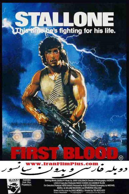فیلم دوبله: رمبو 1 - اولین خون 1982 First Blood