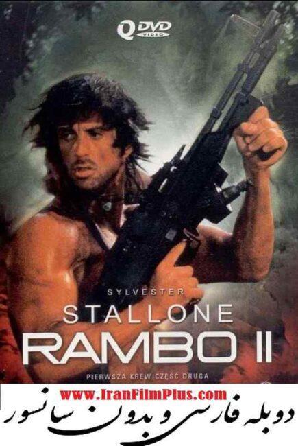فیلم دوبله رمبو 2 (1985) Rambo II