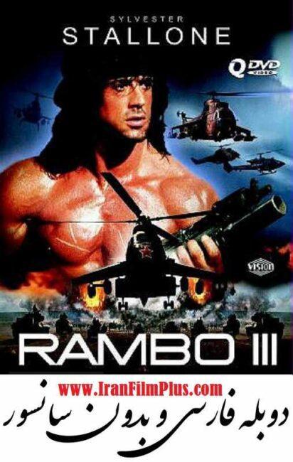 فیلم دوبله رمبو 3 (1988) Rambo III