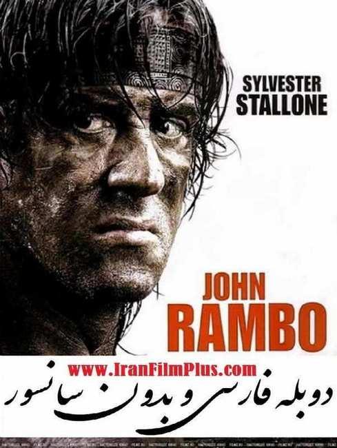 فیلم دوبله: رمبو 4 (2008) Rambo
