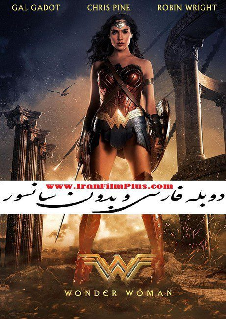 فیلم دوبله: زن شگفت انگیز 2017 Wonder Woman