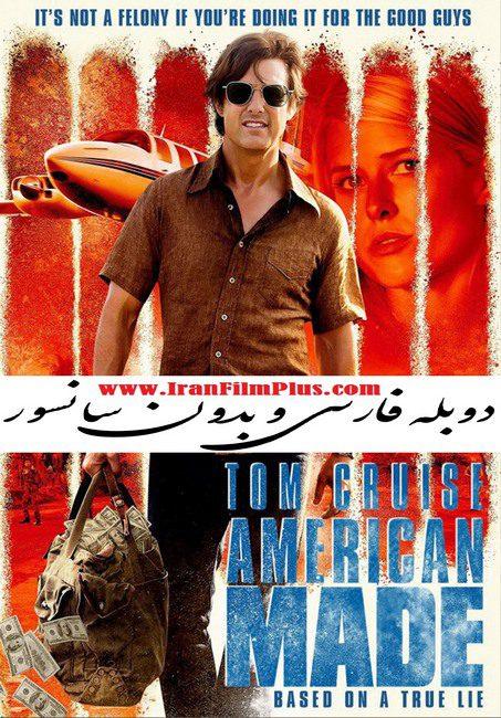 فیلم دوبله: ساخت آمریکا 2017 American Made