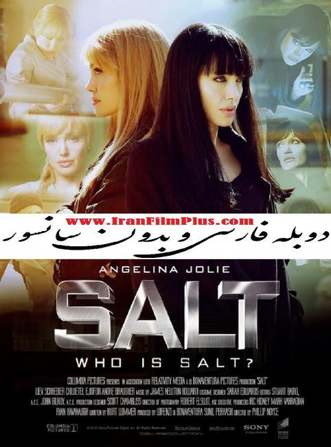 فیلم دوبله: سالت 2010 Salt