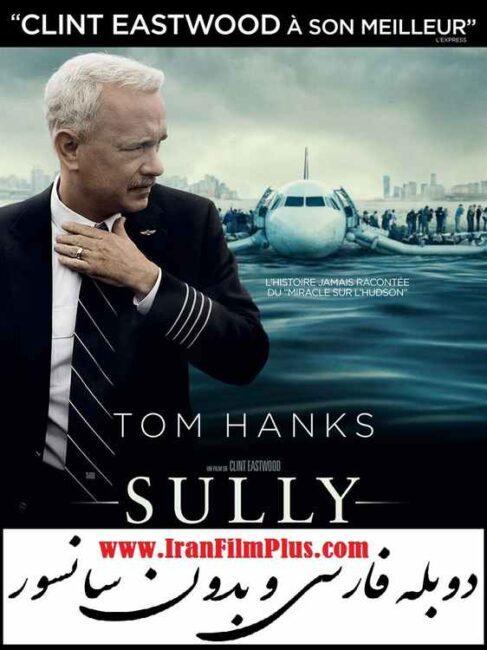 فیلم دوبله: سالی (2016) Sully