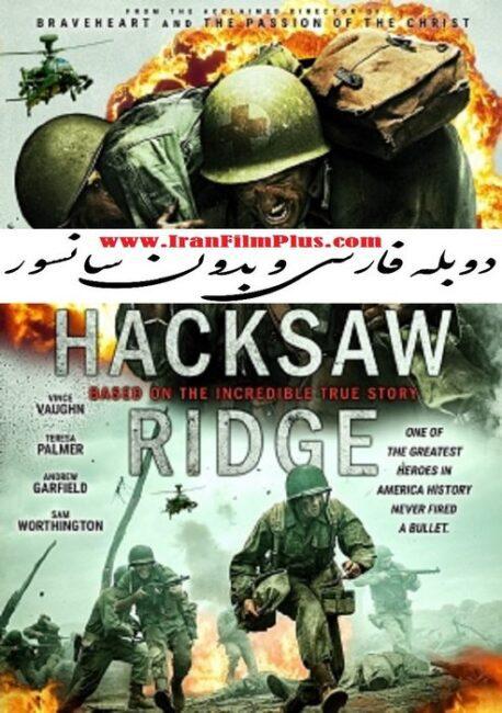 فیلم دوبله: ستیغ جهنمی (2016) Hacksaw Ridge
