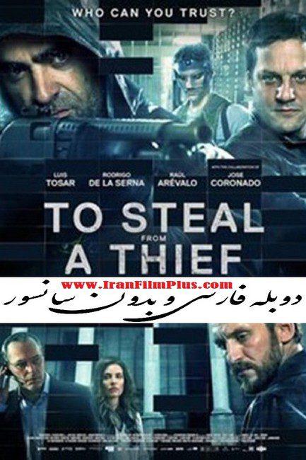 فیلم دوبله : سرقت از یک سارق (2016) To Steal from a Thief