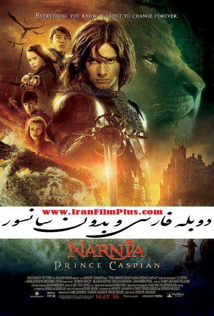 فیلم دوبله: سرگذشت نارنیا - شاهزاده کاسپین (2008) The Chronicles of Narnia: Prince Caspian