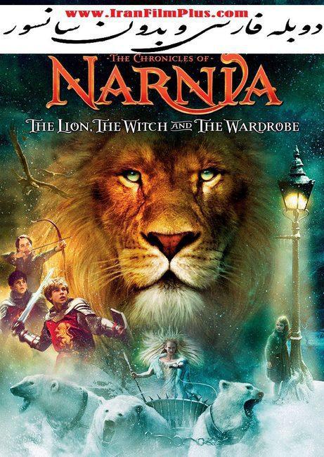 فیلم دوبله: سرگذشت نارنیا: شیر، جادوگر و کمد (2005) The Chronicles of Narnia: The Lion, the Witch and the Wardrobe