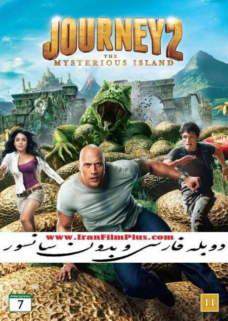 فیلم دوبله: سفر ۲: جزیره اسرارآمیز (2012) Journey 2: The Mysterious Island