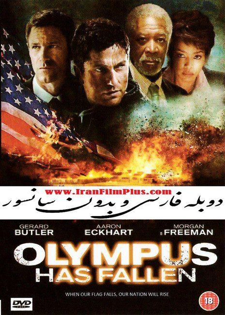 فیلم دوبله: سقوط الیمپوس / کاخ سفید 2013 Olympus Has Fallen