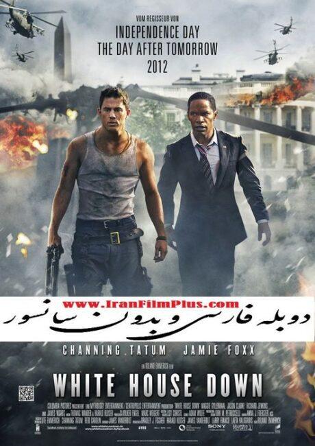 فیلم دوبله: سقوط کاخ سفید (2013) White House Down