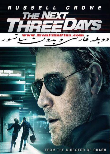 فیلم دوبله: سه روز بعد (2010) The Next Three Days