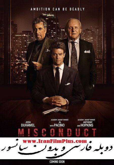 فیلم دوبله: سوء رفتار (2016) Misconduct
