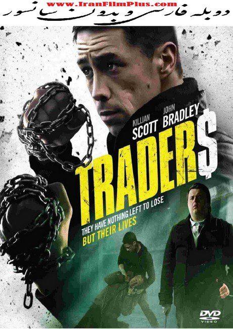 فیلم دوبله: سوداگران (2015) Traders