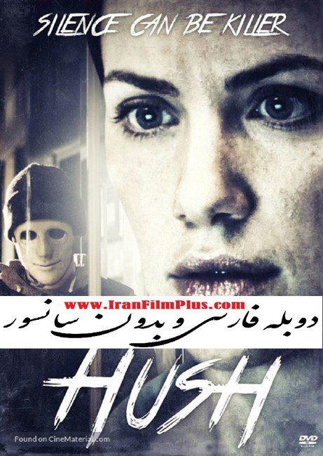 فیلم دوبله: سکوت (2016) Hush