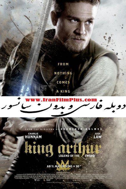 فیلم دوبله: شاه آرتور: افسانه شمشیر (2017) King Arthur: Legend of the Sword