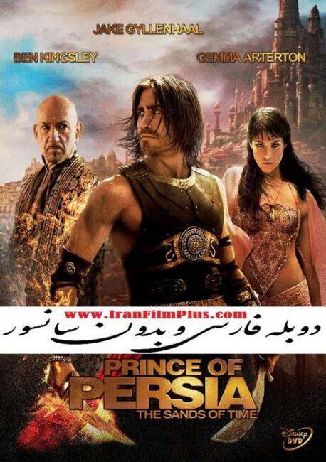 فیلم دوبله: شاهزاده ایران - شنهای زمان 2010 Prince of Persia: The Sands of Time