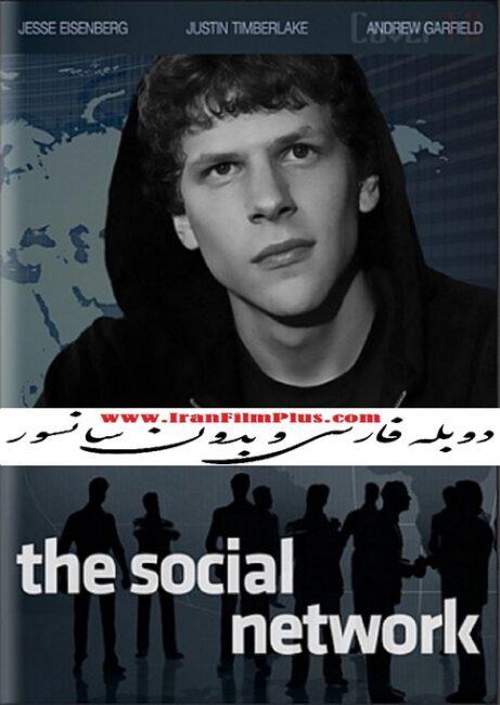 فیلم دوبله: شبکه اجتماعی (2010) The Social Network