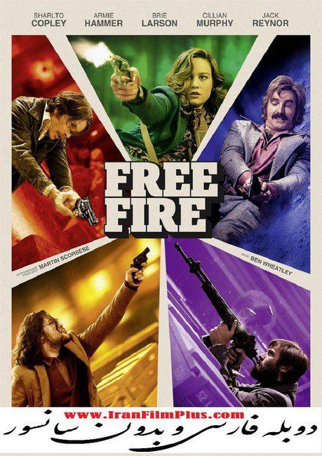 فیلم دوبله: شلیک آزاد (2016) Free Fire