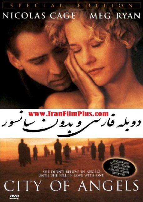 فیلم دوبله: شهر فرشتگان (1998) City of Angels